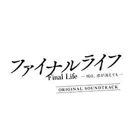 「ファイナルライフ -明日、君が消えても-」オリジナルサウンドトラック